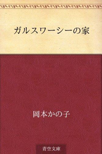 Garusuwashi no ie  by  Kanoko Okamoto