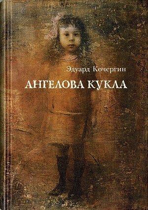 Ангелова кукла Eduard Kochergin