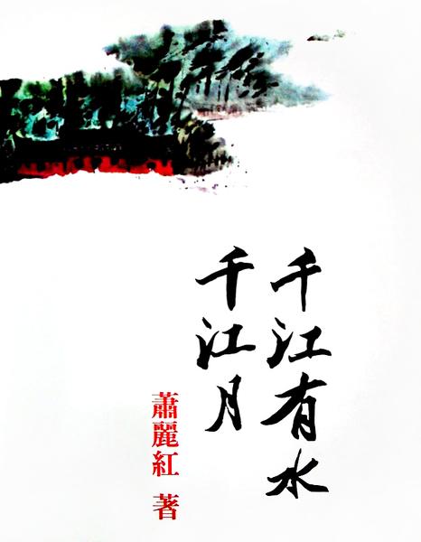 千江有水千江月 Li-Hung Hsiao