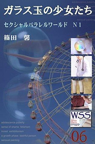 Garasudama no Shoujo Tachi: Konosekai to Sukosidake Kotonaru Kannou Shousetu WhiteSheetsSelection Shinoda Kaoru