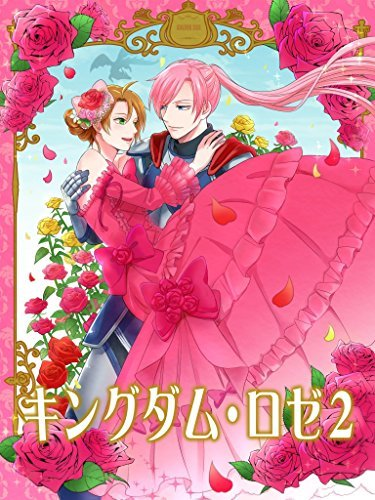 Kingdom Rose 2-6 Nishina Nyon