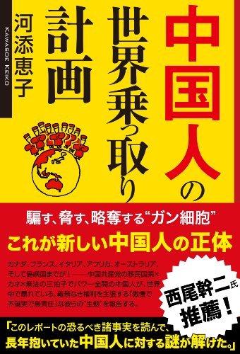 中国人の世界乗っ取り計画  by  河添恵子
