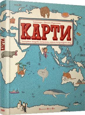 Карти  by  Мізелінські Олександра та Даніель