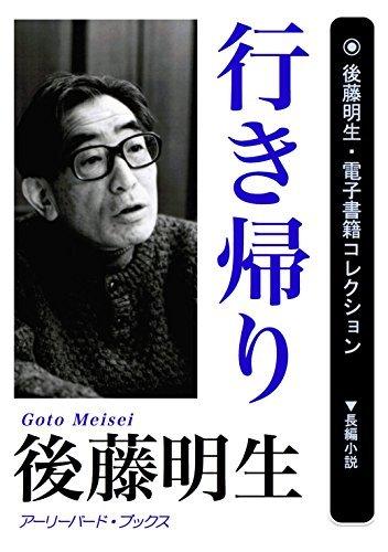 Yukikaeri Goto Meisei denshisyoseki collection (earlybird books) Goto Meisei