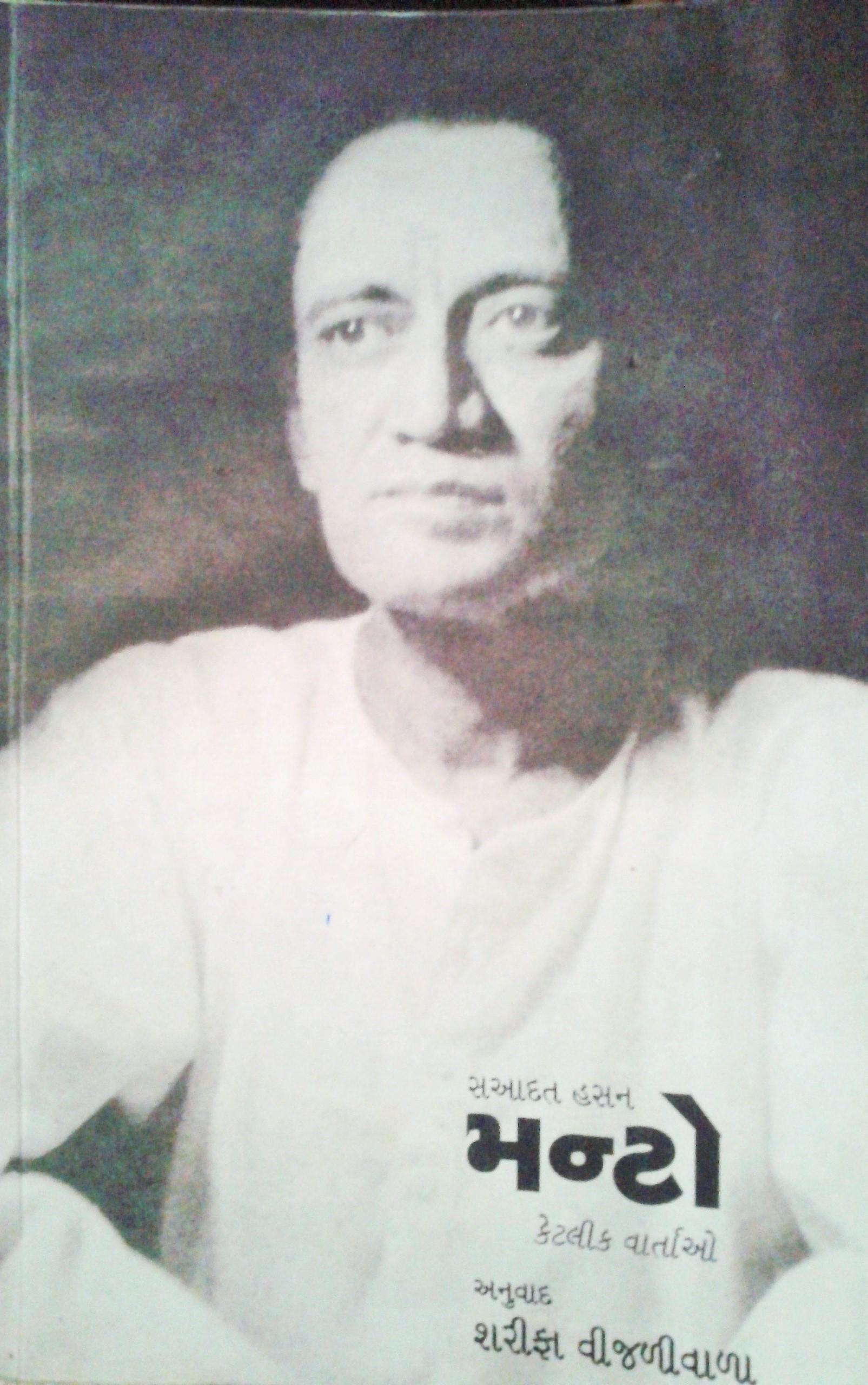 Saaday Hasan Manto : Ketlik Vartao  by  Manto Saadat Hasan