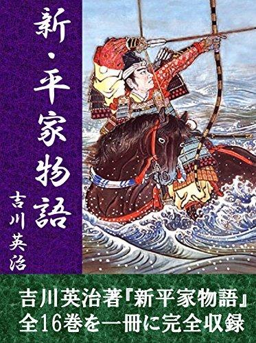 shinheikemonogatarizenjyurokangaponban  by  yoshikawaeiji