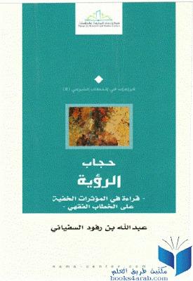 حجاب الرؤية: قراءة في المؤثرات الخفية على الخطاب الفقهي  by  عبد الله بن رفود السفياني