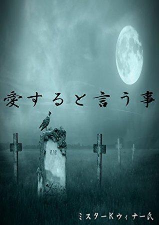 aisurutoiukoto no-kat  by  mr-k-winner