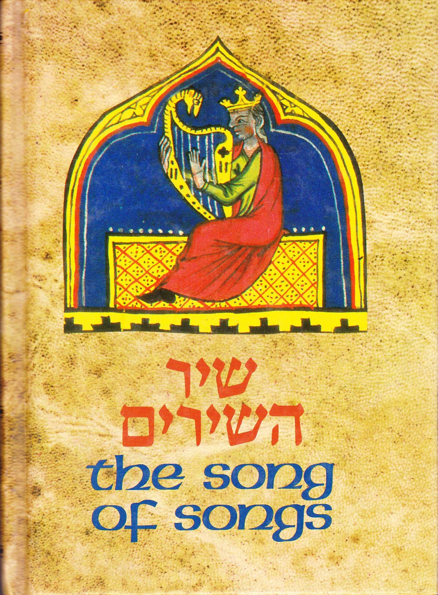 The Song of Songs Anonymous