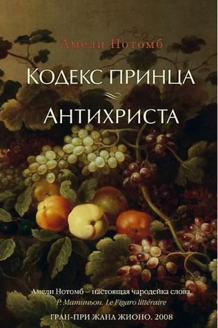 Кодекс принца. Антихриста  by  Амели Нотомб