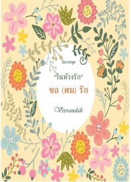 ขอ (สม) รัก (ในห้วงรัก, #3)  by  Veerandah