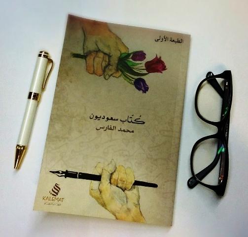 كتاب سعوديون محمد الفارس