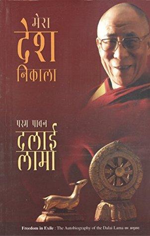 Mera Desh Nikala Dalai Lama XIV
