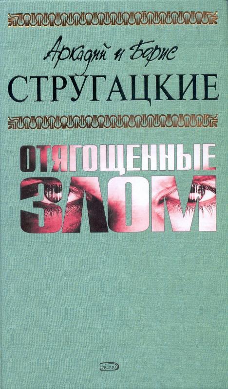 Отягощённые злом Arkady Strugatsky