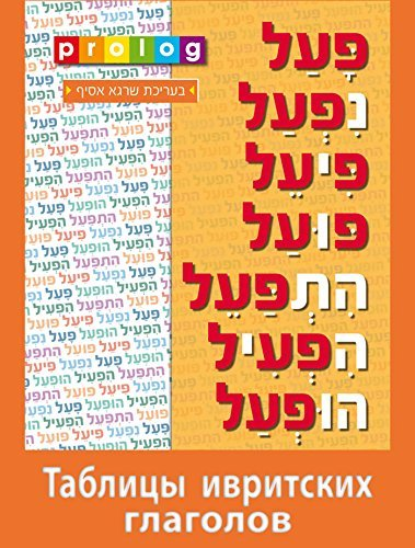 Таблицы ивритских глаголов | Prolog.co.il (4127): Hebrew Verbs and Conjugations Prolog.co.il