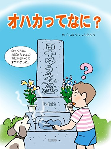 what is greve Science picture book Shintaro Shioura