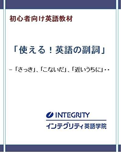 Eigokyozai Eigo no Fukushi Integrity Eigogakuin