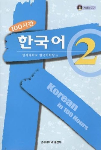 Korean in 100 Hours Vol. 2  by  Korean Language Institute Yonsei University