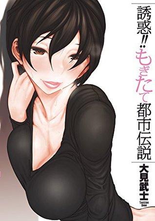 誘惑!!もぎたて都市伝説  by  大見武士