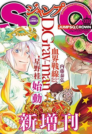 ジャンプSQ.CROWN 2015 SUMMER  by  ジャンプSQ.編集部 編