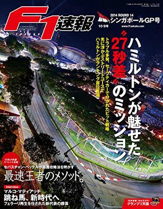 F1 (エフワン) 速報 2014 Rd (ラウンド) 14 シンガポールGP (グランプリ) 号 [雑誌] F1速報  by  三栄書房