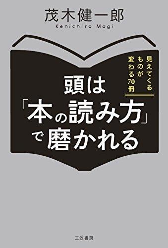 頭は「本の読み方」で磨かれる  by  茂木 健一郎