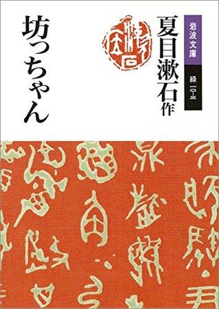 坊っちゃん  by  夏目 漱石