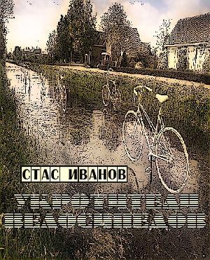 Укротители велосипедов Стас Иванов