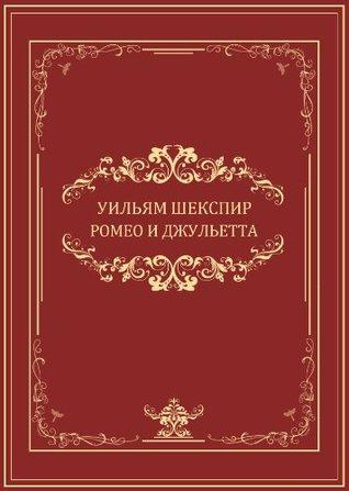 Ромео и Джульетта (Romeo i Dzhuletta): Russian Edition  by  Уильям Шекспир