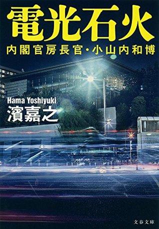内閣官房長官・小山内和博 電光石火  by  濱 嘉之