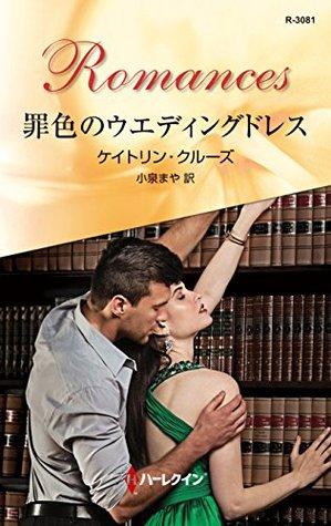 罪色のウエディングドレス ハーレクイン・ロマンス  by  ケイトリン クルーズ