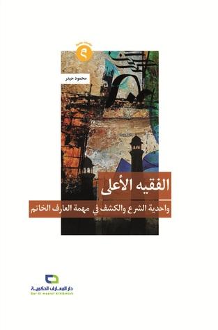 الدولة المستباحة محمود حيدر