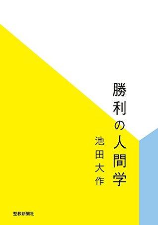 勝利の人間学  by  池田大作
