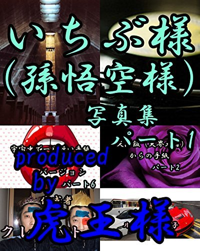 ichibusamashashinshuupa-towann ichibusamashashinnshuu  by  toraousama