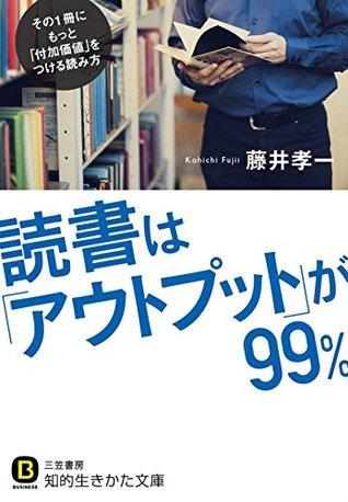 読書は「アウトプット」が99% 知的生きかた文庫  by  藤井 孝一