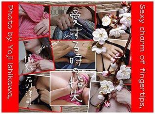 Sexy charm of fingertips Yoji Ishikawa photo library Yoji Ishikawa