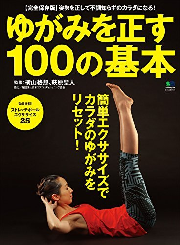 ゆがみを正す100の基本[雑誌] エイムック 横山 格郎