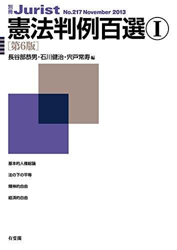 憲法判例百選I(第6版) 別冊ジュリスト  by  長谷部恭男