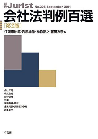 会社法判例百選(第2版) 別冊ジュリスト 江頭憲治郎