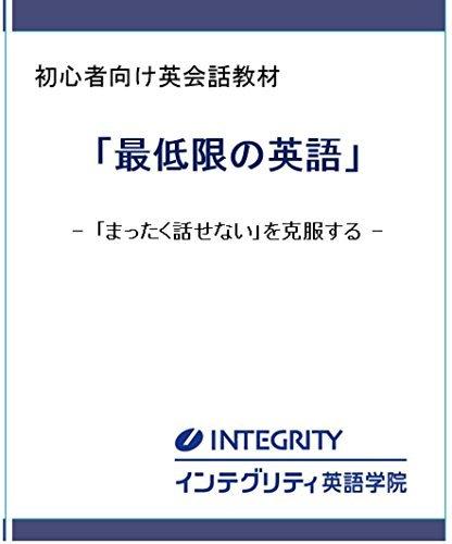 Saiteigen no Eigo: daitaitsutawarueigo Integrity Eigo Gakuin