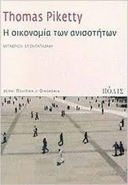 Η οικονομία των ανισοτήτων  by  Thomas Piketty