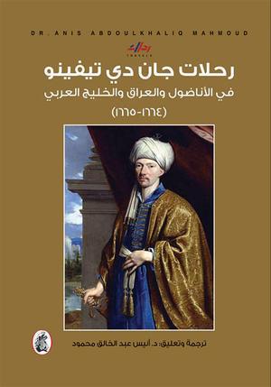 رحلات جان دي تيفينو في الأناضول والعراق والخليج العربي 1664-1665 Jean de Thévenot