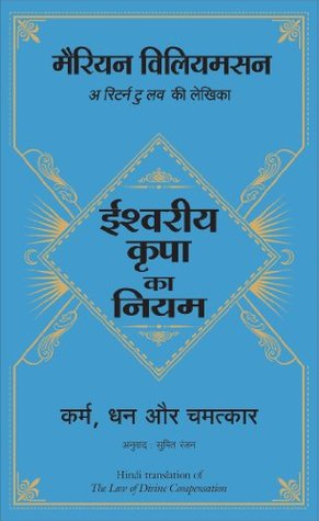Ishwariya Kripa Ka Niyam  by  Marianne Williamson