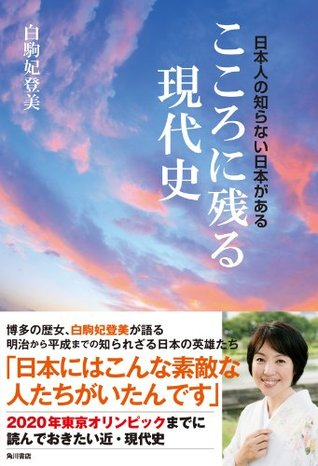 こころに残る現代史 日本人の知らない日本がある 白駒 妃登美