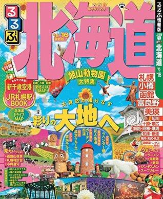 るるぶ北海道15~16  by  JTBパブリッシング