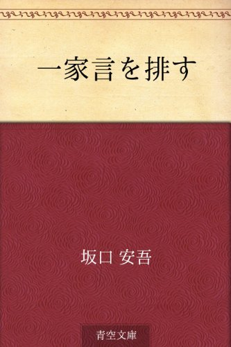 Ikkagen o haisu  by  Ango Sakaguchi
