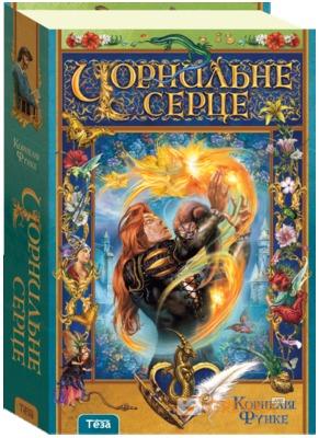 Чорнильне серце (Чорнильна трилогія, №1)  by  Cornelia Funke