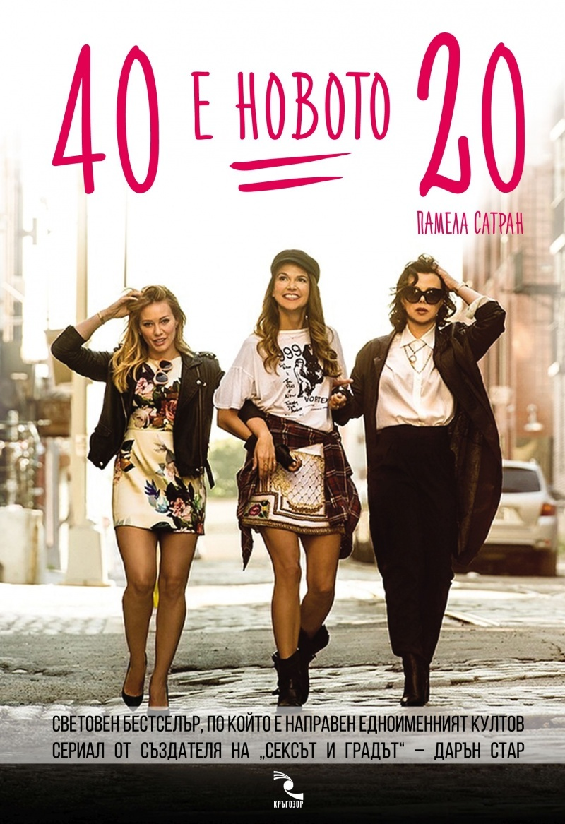 40 е новото 20  by  Pamela Redmond Satran