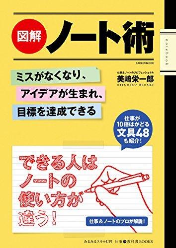 図解 ノート術 ミスがなくなり、アイデアが生まれ、目標を達成できる 仕事の教科書BOOKS 美崎栄一郎