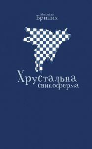 Хрустальна свиноферма  by  Михайло Бриних
